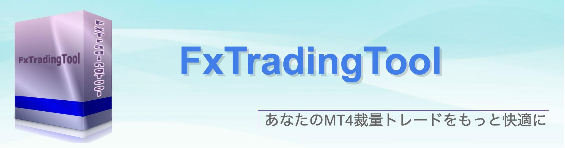 FxTradingToolスライドショー