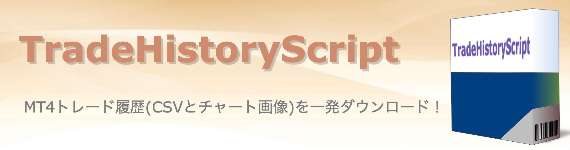 TradeHistoryScriptスライドショー