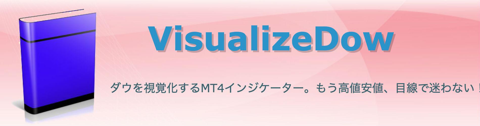 VisualizeDowスライドショー