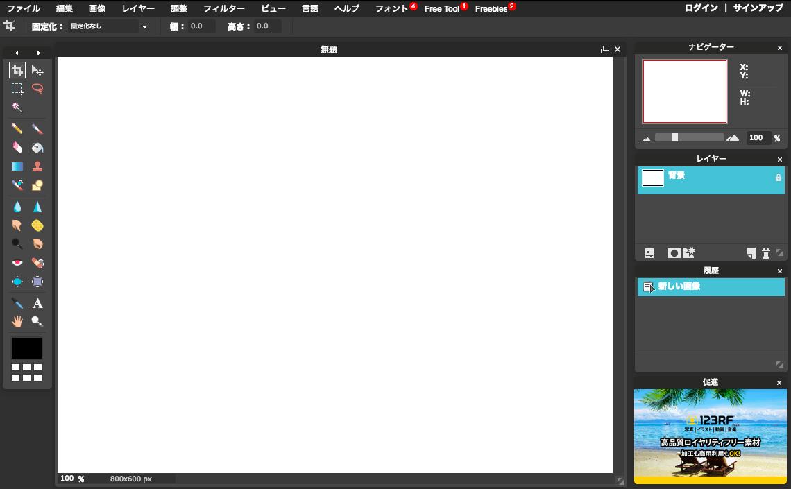 Pixlrスクリーンショット