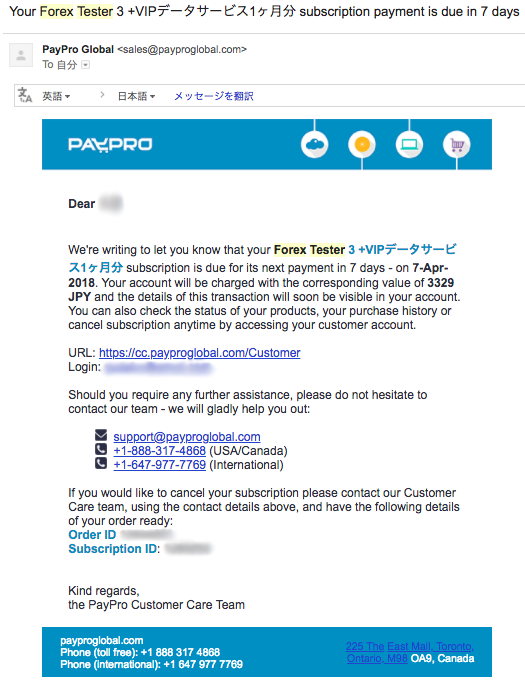 FT3_お知らせメール