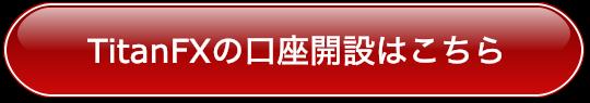 TitanFX_口座開設