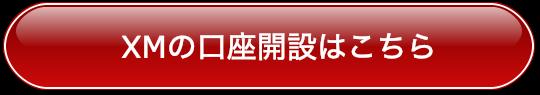 XM_口座開設