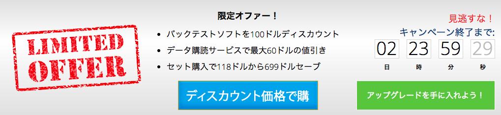 FT3_限定オファー