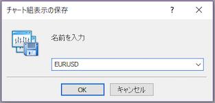 プロファイルの保存画面