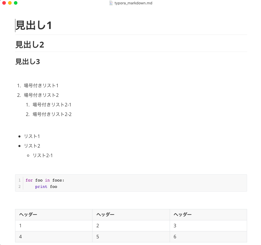 Typora_イメージ
