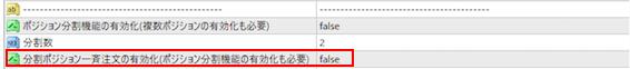 FxTradingTool_V6.4_新パラメータ