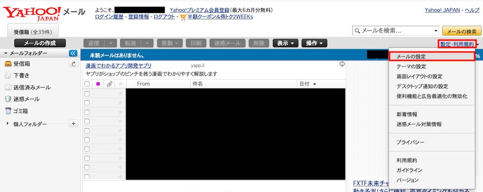 Yahooメール受信箱
