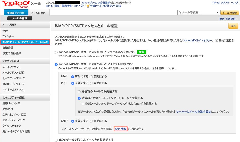 Yahooメールの設定