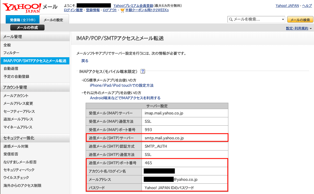 Yahooメールアカウント情報