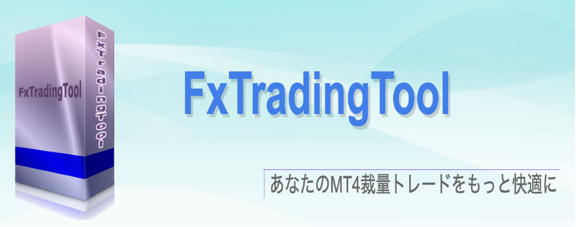 FxTradingTooll_header
